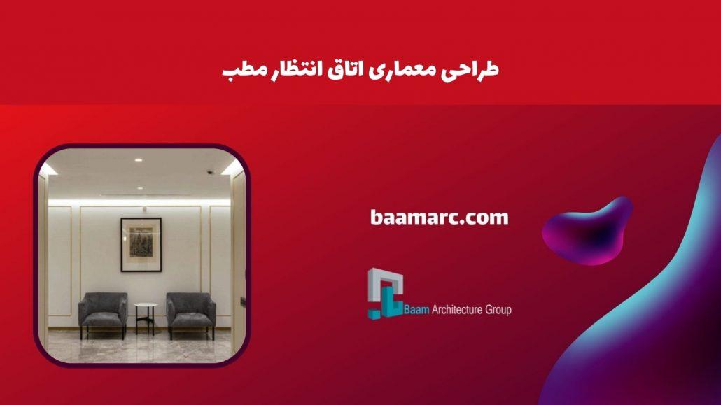 طراحی معماری اتاق انتظار مطب