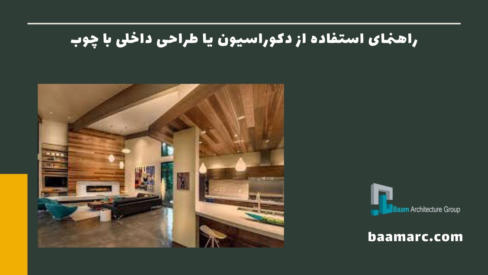 راهنمای استفاده از دکوراسیون یا طراحی داخلی با چوب