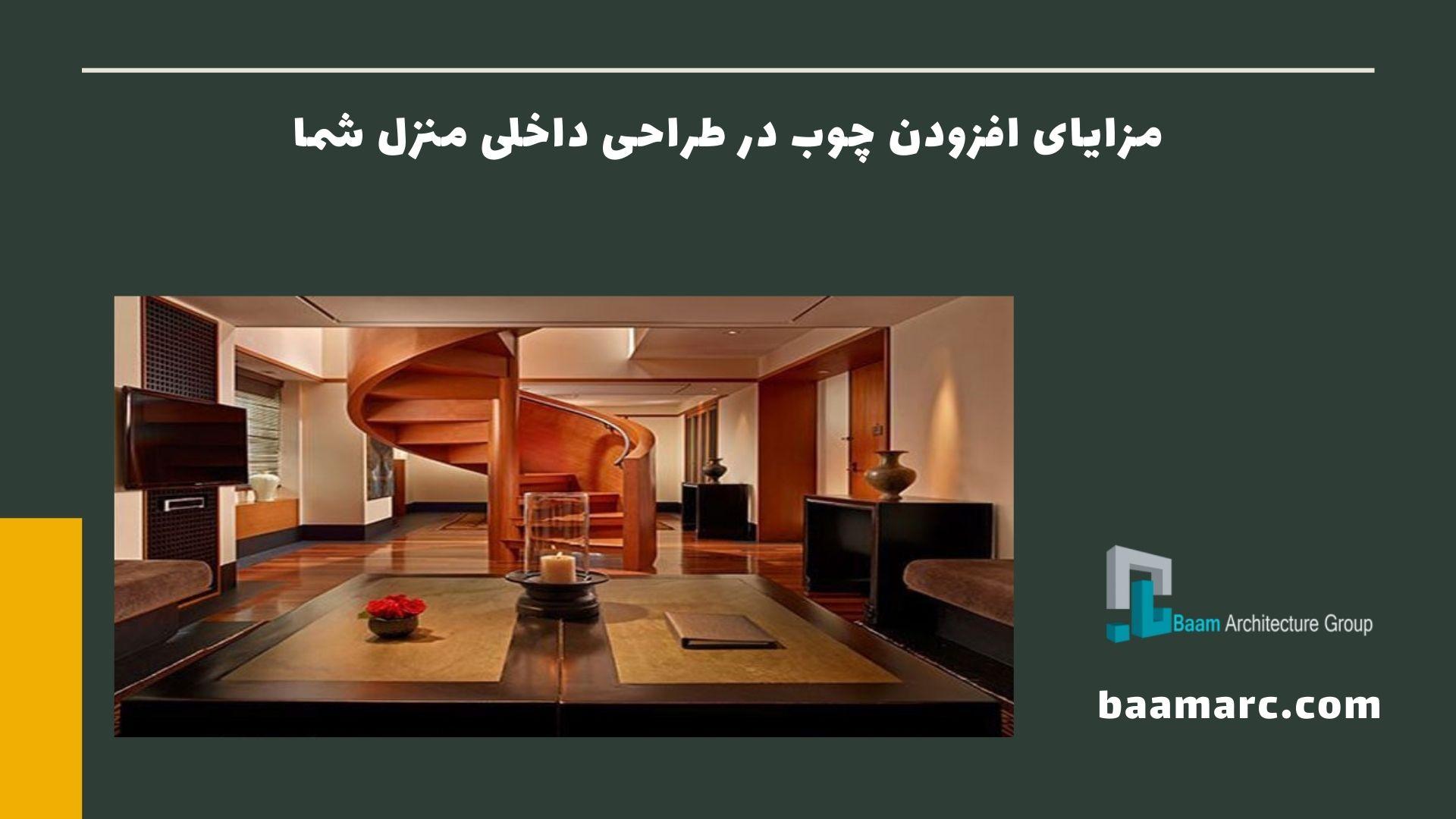 مزایای افزودن چوب در طراحی داخلی منزل شما