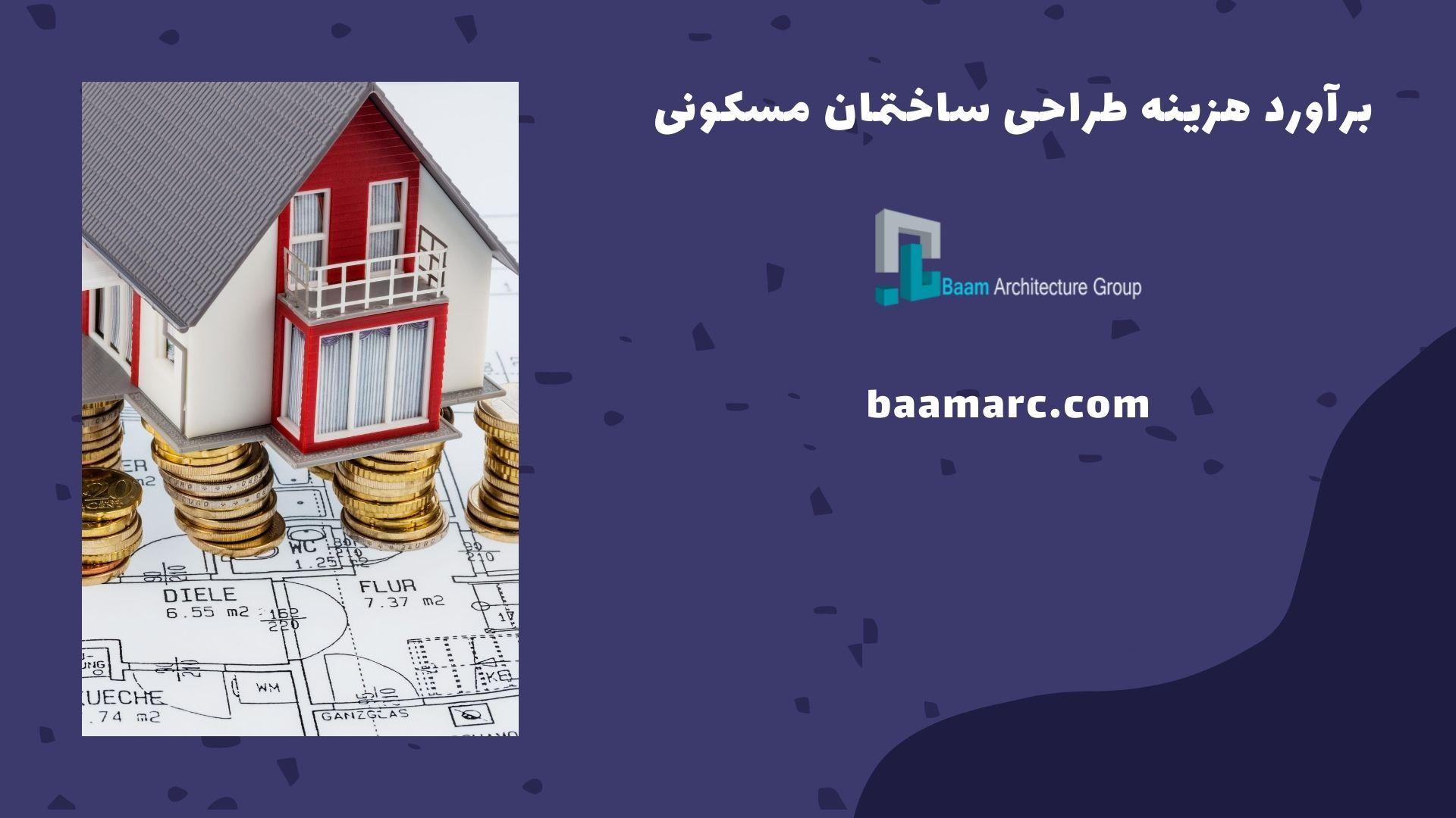 برآورد هزینه طراحی ساختمان مسکونی
