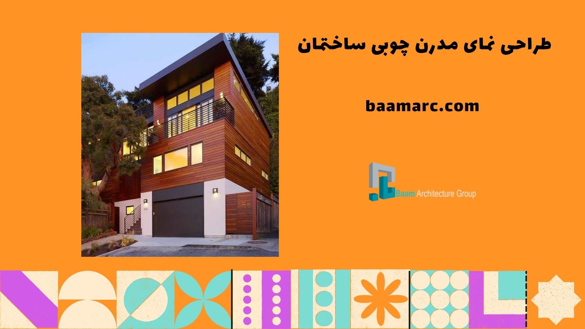 طراحی نمای مدرن چوبی ساختمان
