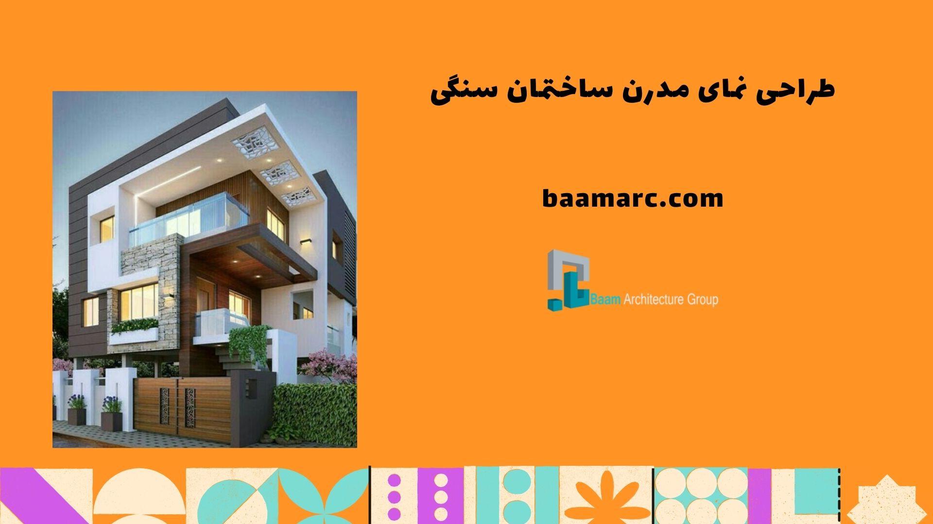 طراحی نمای مدرن ساختمان سنگی