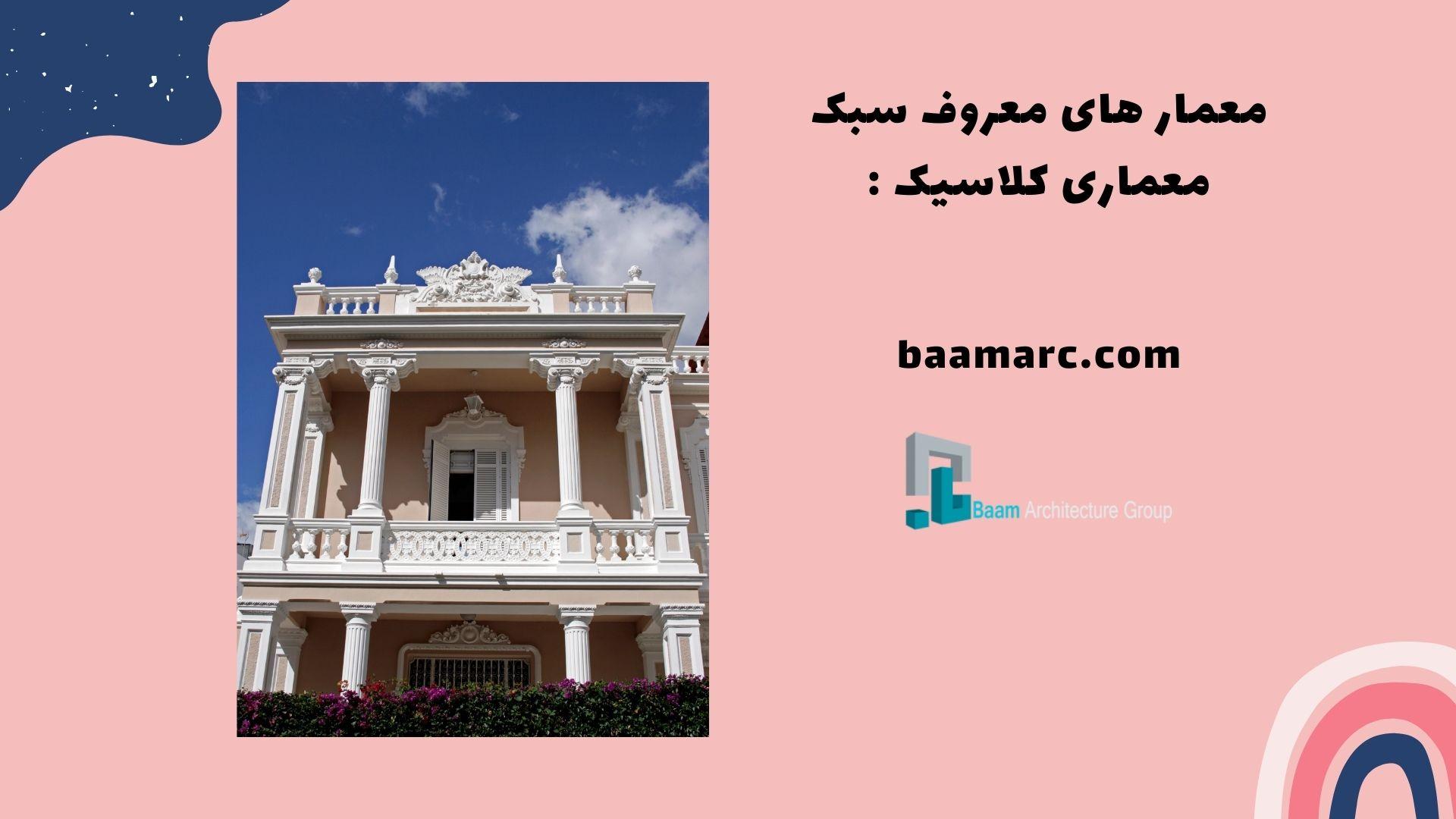 معمارهای معروف سبک معماری کلاسیک: