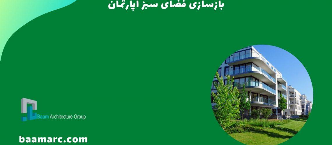 بازسازی فضای سبز آپارتمان