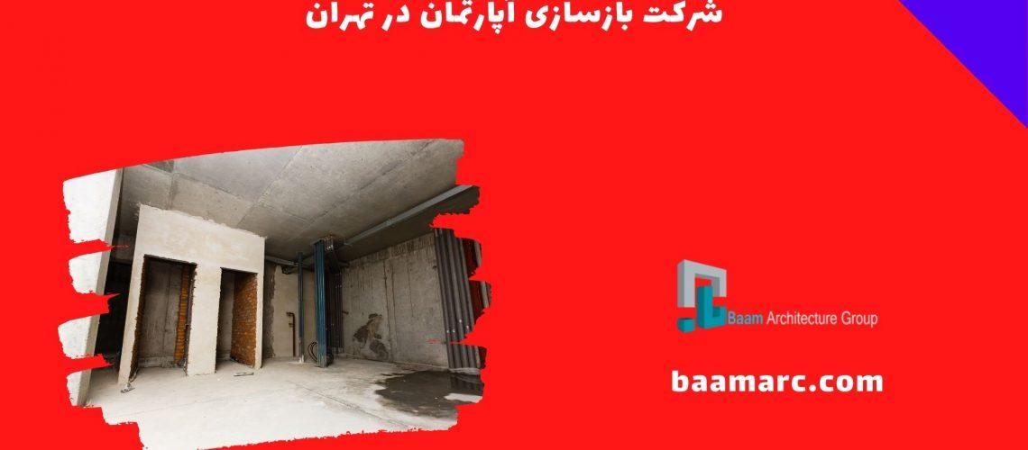 شرکت بازسازی آپارتمان در تهران