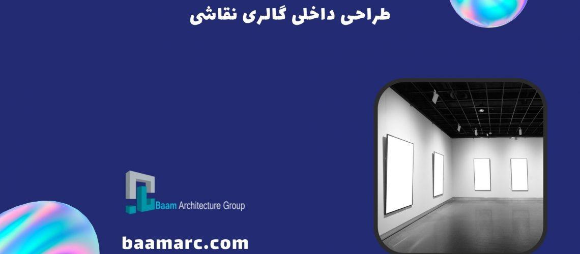 طراحی داخلی گالری نقاشی