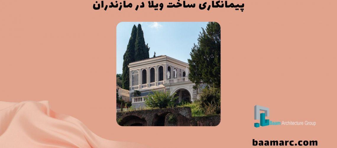 پیمانکاری ساخت ویلا در مازندران